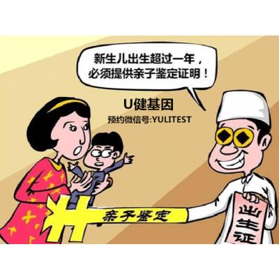 深圳落户亲子鉴定应该怎么做,鉴定时需要什么材料?