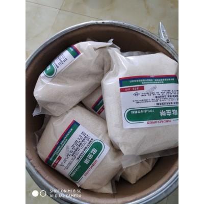吡虫啉70%颗粒剂 吡虫啉97%原粉 工厂有售