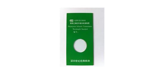 聚苯乙烯红外波数标准物质GBW(E)130181