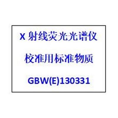 射线荧光光谱仪校准用标准物质GBW(E)130331