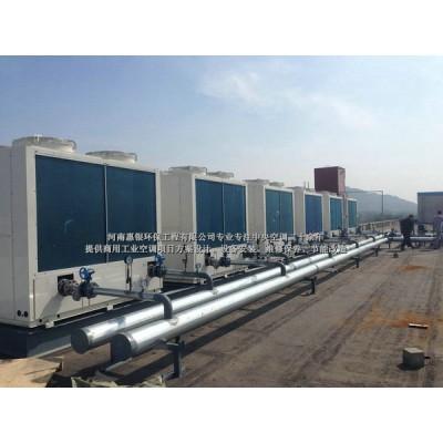 别墅中央空调安装价格,中央空调安装公司河南惠银
