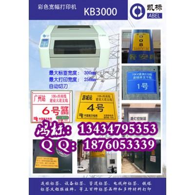 丽标KB3000特种户外宽幅标签打印机