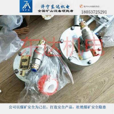 山东矿安机电DFH20/7矿用本质安全型电动球阀