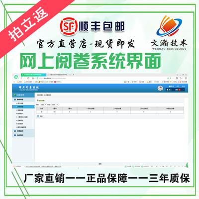 网上阅卷系统价格 南和县云端阅卷系统代理