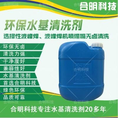 选焊波峰焊喷锡嘴氧化物清洗_合明科技_水基清洗液SE201