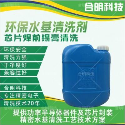 芯片焊前锡膏残留清洗_合明科技水基清洗剂W3200