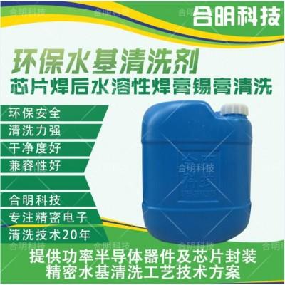 芯片焊后水溶性锡膏焊膏清洗_合明科技_环保水基清洗W3200