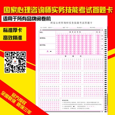 北京房山区答题卡样式 选择题机读卡类型