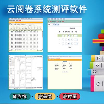 武汉青山区有痕阅卷系统 校园阅卷系统版本下载