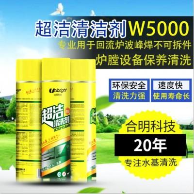 SMT炉膛清洁剂_flux助焊剂松香清洗_合明科技W5000