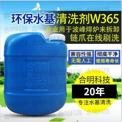 波峰焊炉链爪链条清洗液_合明科技_水基清洗剂W365