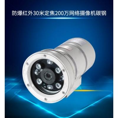 防爆红外30米定焦200万碳钢网络摄像机