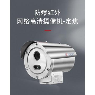 防爆红外网络定焦高清摄像机-QMHR-EX09