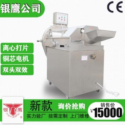 供应山东银鹰CHD150数字切菜机铜芯电机