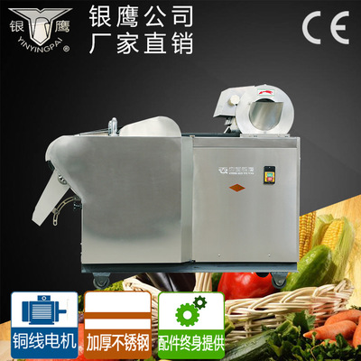 供应山东银鹰YQC-QJ660I多用切菜机铜芯电机