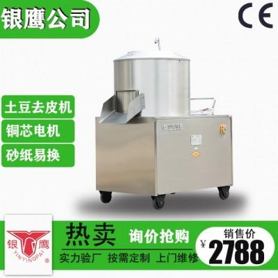 供应山东银鹰TP350IV土豆脱皮机铜芯电机