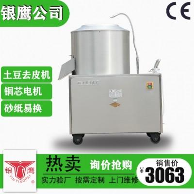 供应山东银鹰TP450土豆脱皮机铜芯电机