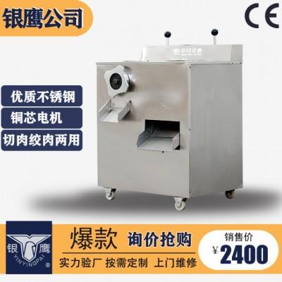 供应山东银鹰QJR-400切肉绞肉机铜芯电机
