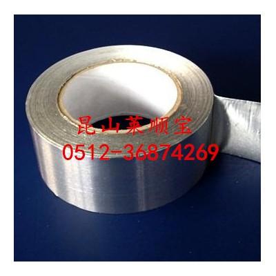 无衬纸铝箔胶带  纯铝箔胶带 厂家直接供应铝箔胶带价格抄底价