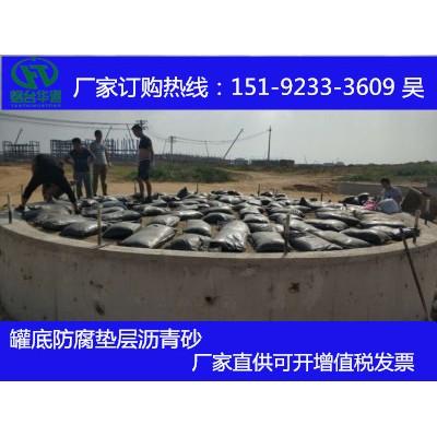 江苏盐城国标冷补沥青砂 港口罐底垫层 指导施工