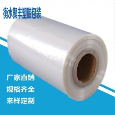 缠绕膜拉伸膜pe收缩膜选衡水聚丰塑胶科技公司