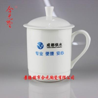 年底会议茶杯定制厂家 陶瓷茶杯加字