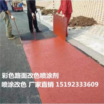 广东茂名MMA防滑路面材料 喷涂改色覆盖力好(