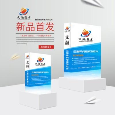 大学网上阅卷软件 天水秦州区线上阅卷系统平台