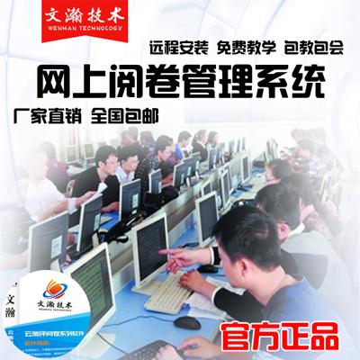 大学网上阅卷软件 朝阳龙城区试题阅卷系统使用