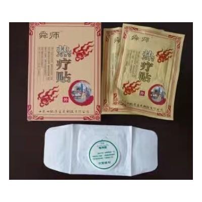 临床热疗贴批发招代理   自发热贴剂加工