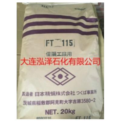 日本精蜡株式会社进口高熔点费托蜡FT-115