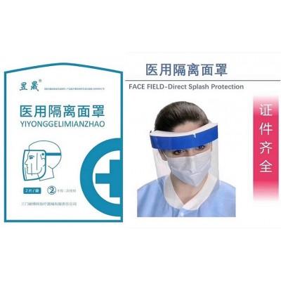 医用防护面罩/防护面屏生产厂家——三门峡博科医疗