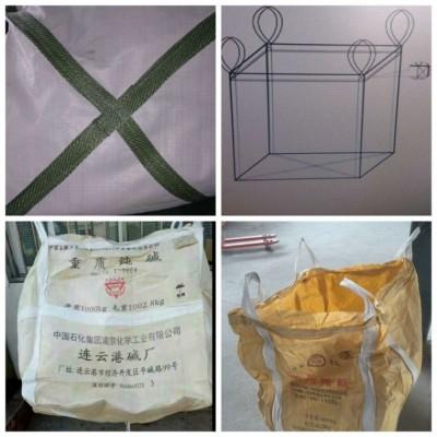 重庆创嬴吨袋包装制品有限公司|两吊吨袋|加厚吨袋|设计订做