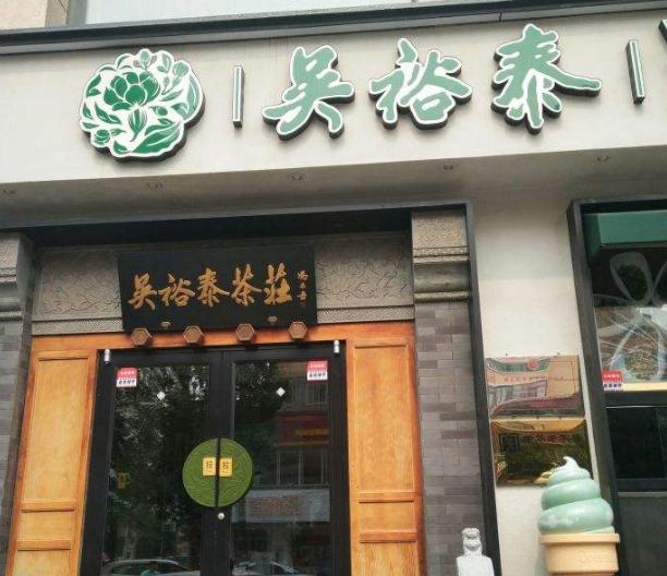 加盟吴裕泰茶庄的优势 加盟吴裕泰茶庄赚钱吗