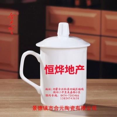 定做广告宣传礼品陶瓷杯子_刻印广告标语及logo