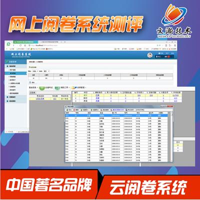 昌黎县学校网上阅卷系统 扫描仪阅卷系统平台