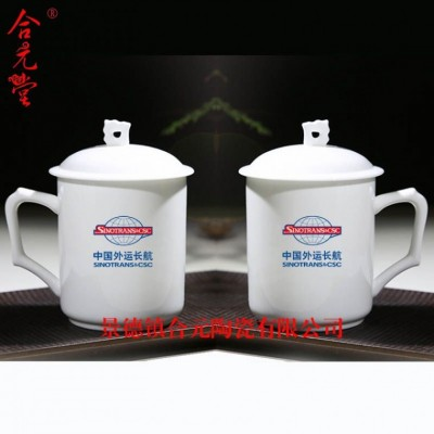 单位会议室专用陶瓷茶杯,纯白陶瓷杯印单位名称企业logo定制