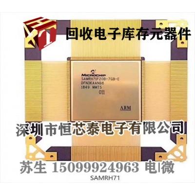 高价回收电子元器件配单二三极管IC贴片