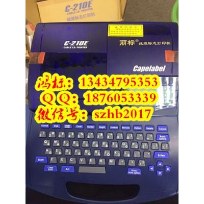 佳能线号机色带PT-200BK适用丽标打码机