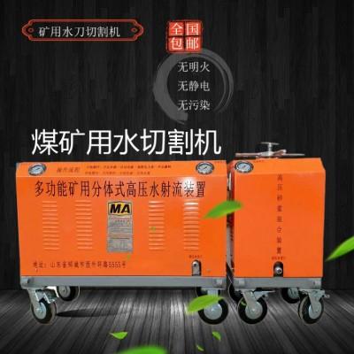 管道切割煤矿专用化工水切割机设备手握切割机