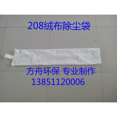 除尘布袋工业除尘器布袋收尘器布袋过集尘袋729滤布除尘布袋