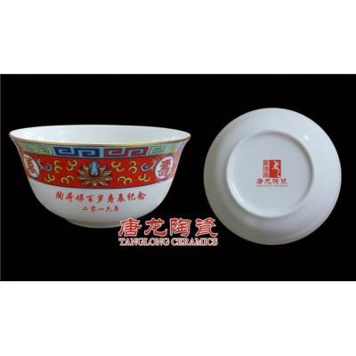 订制寿碗 景德陶瓷碗