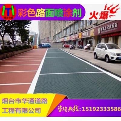 山东滨州路面改色喷涂剂道路改色品质卓越