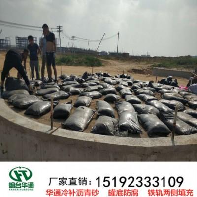 安徽合肥冷沥青砂储罐底板防腐底层施工材料
