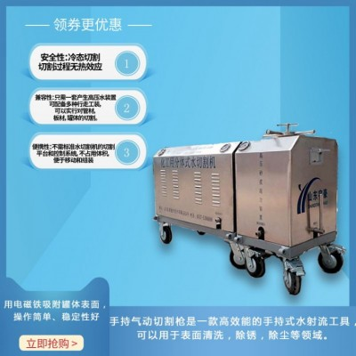 便携式水切割机设备 化工小型水切割机