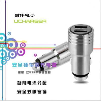 双USB车充车载充电器大功率5A智能通用不锈钢车充