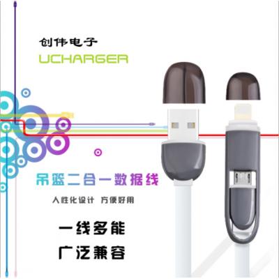 深圳创伟电子吊篮面条数据线二合一多功能数据线适用苹果安卓