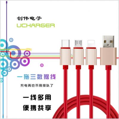 cable一拖三快充数据线3A通用1.5m厂家批发