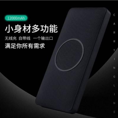 新款定制移动手机充电宝移动电源12000mAh