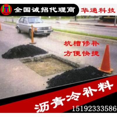 河南新乡冷补沥青拼质量拼价格都不怕